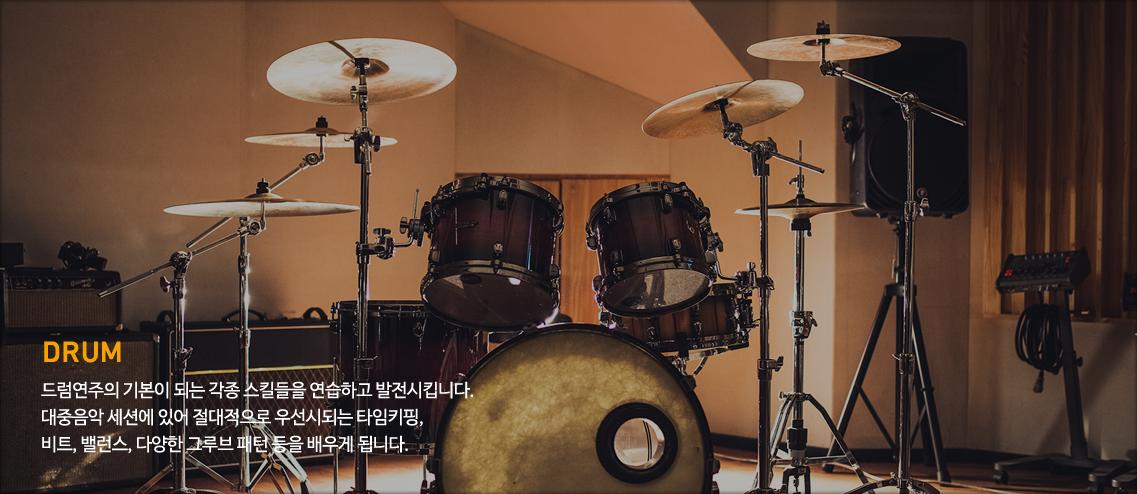 구리 실용 음악 학원